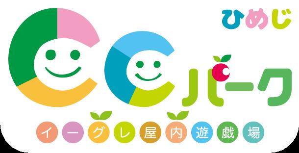 CCパークひめじ イーグレ屋内遊戯場